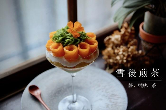 嘉義甜點推薦『雪後煎茶』一秒到日本日式茶屋|全預約制|甜點用心讓人驚艷