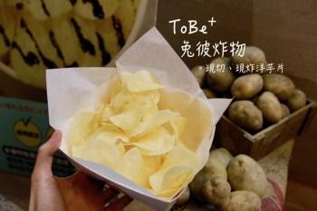 台南炸物推薦ToBe+ 兔彼炸物 現切現炸洋芋片!超刷嘴!比樂事還好吃!防疫在家零食外送宅配到府