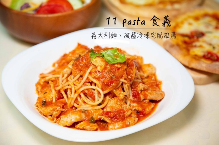 宅配冷凍推薦 11pasta食義 餐廳的義大利麵披薩 超方便料理包 美味上桌 防疫宅家冰箱囤貨必備