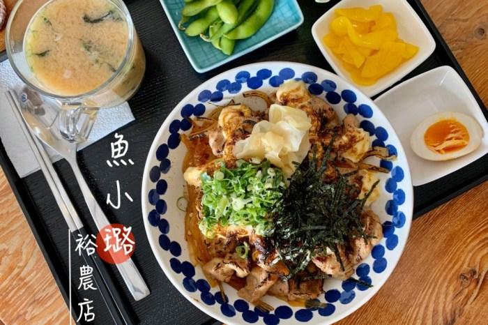 台南丼飯推薦 魚小璐裕農店 超好吃牛丼專賣店 烏龍麵、炙燒美乃滋牛丼必點