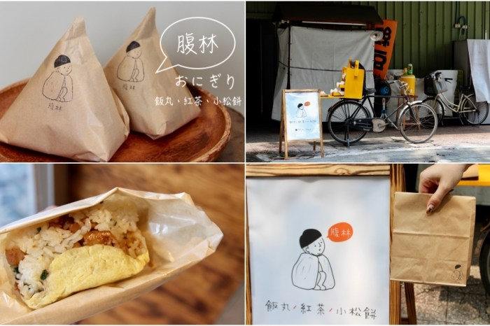 台南早餐推薦『腹林おにぎり』新店快報!家齊女中後面的日式三角飯糰小餐車 飯丸|紅茶|小鬆餅