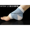 MYEM 1/2 護足凝膠襪 (乾燥的腳跟部位獲得滋潤舒適,讓足跟光滑有彈性) 足跟龜裂保濕 $220