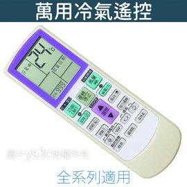 萬用冷氣遙控器代碼|遙控|代碼- 萬用冷氣遙控器代碼|遙控|代碼 - 快熱資訊 - 走進時代