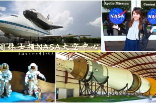 【美國德州】休士頓NASA太空中心-Space Center Houston