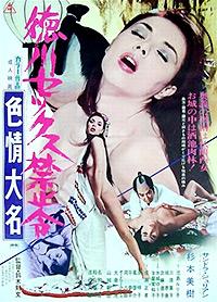 Cartel de la película El imperio del sexo