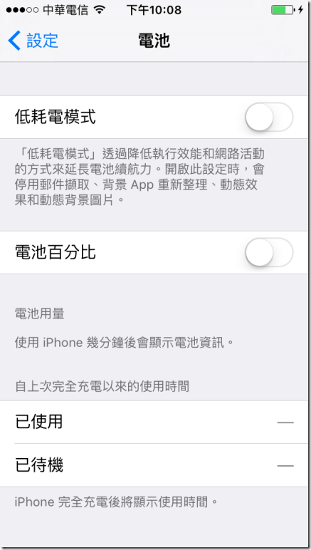Apple iOS 9 搶先玩