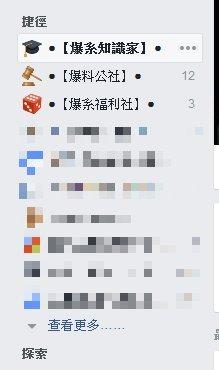 FB 捷徑我的最愛更改順序