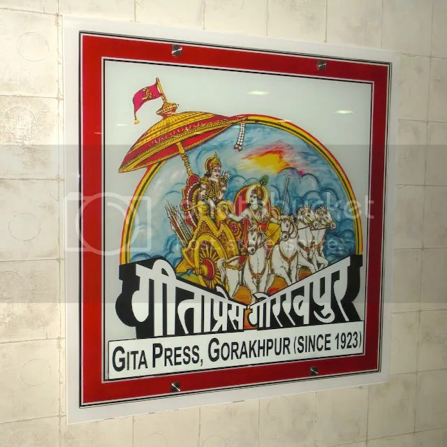 Gita Press Gorakhpur Bookstore