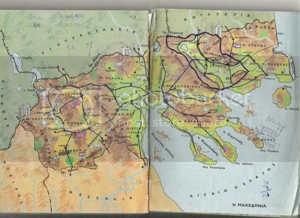greek geography school book mentioning Macedonia