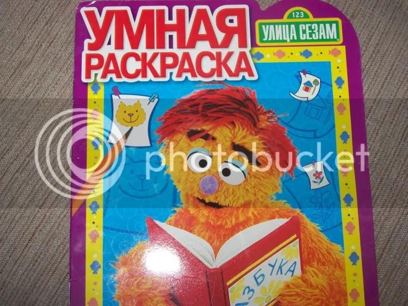 RUSSIAN Sesame Street!!!