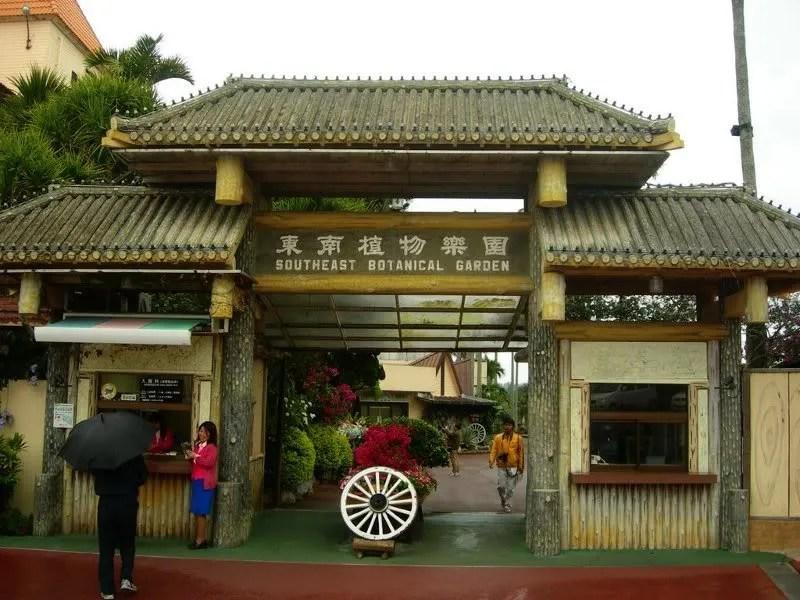 東南植物公園