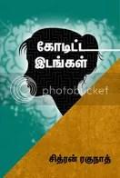 Koditta idangal - கோடிட்ட இடங்கள் – நாவல் – சித்ரன் ரகுநாத்