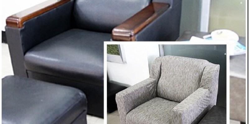 Housepal好室配‧沙發套。家中的沙發想換衣服也有試衣間可以穿搭