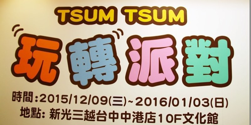 台中。特展|【迪士尼Tsum Tsum玩轉派對】2016第一天就是要歡樂一下(即日起~2016/1/3)