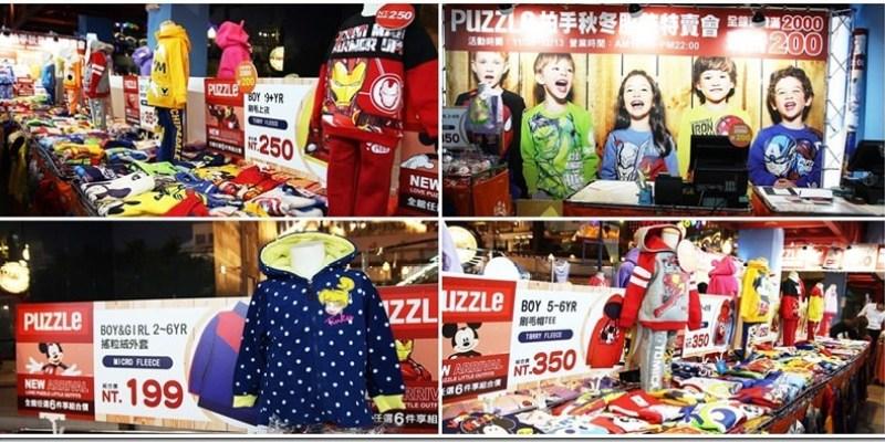 新竹巨城百貨週年慶-7F-拍手童裝特賣會-全館滿2000現抵200。搭配百貨周年慶滿2000再送150
