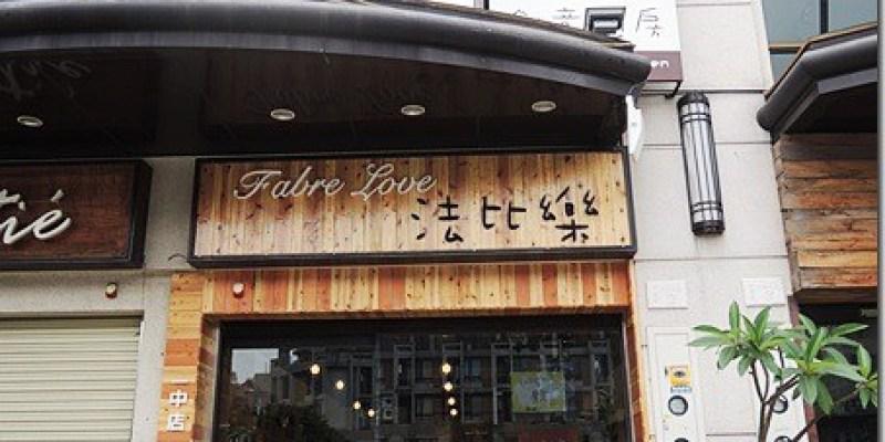 食記‧台中美食|一中商圈CP值極高的義大利麵創意料理《法比樂創意廚房》(已歇業)