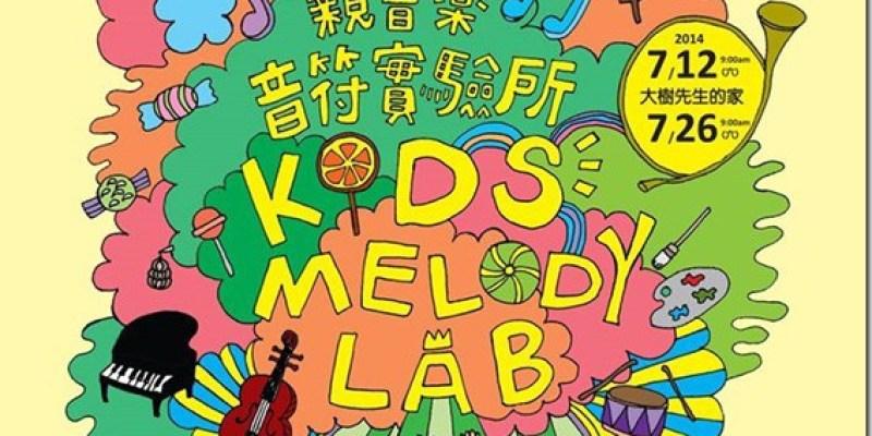 活動|蹦蹦跳跳的音樂體驗課程《MUZIK親音樂 音符實驗所》