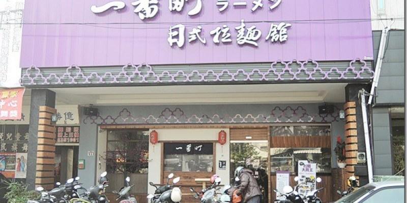 食記‧員林美食|員林平價又美味的拉麵店《一番町日式拉麵館》