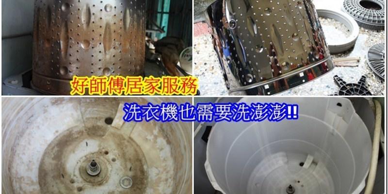 居家清潔 【好師傅居家服務】洗衣機也需要定期洗澎澎才乾淨唷~