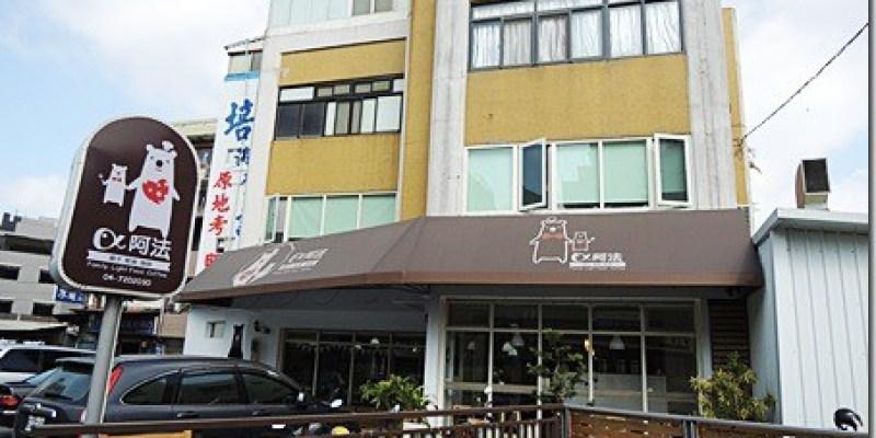 彰化。親子餐廳|【阿法親子‧輕食‧咖啡】彰化市第一家溫馨又好玩的阿法親子餐廳