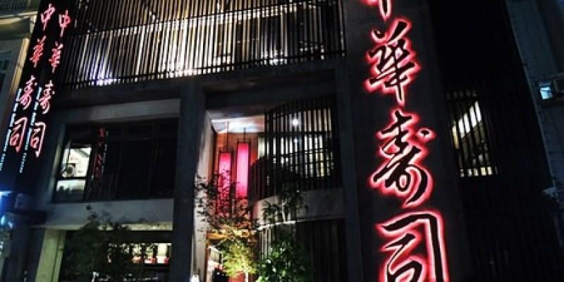 食記‧員林美食 高檔食材卻是平價的日式料理《中華壽司》
