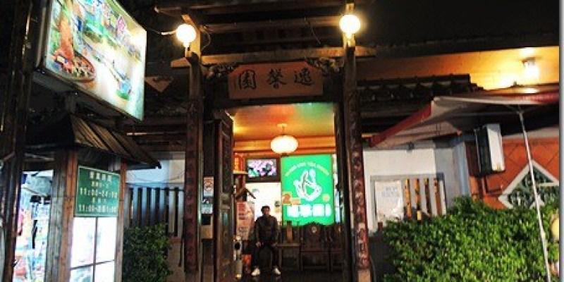 板橋。親子餐廳|【逸馨園】隱身熱鬧南雅夜市裡的親子天地