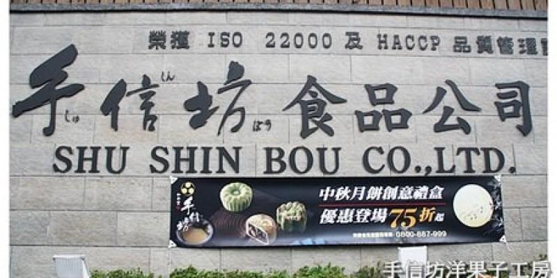 景點‧新北市 充滿濃濃日本風味的《手信坊創意和菓子文化館》
