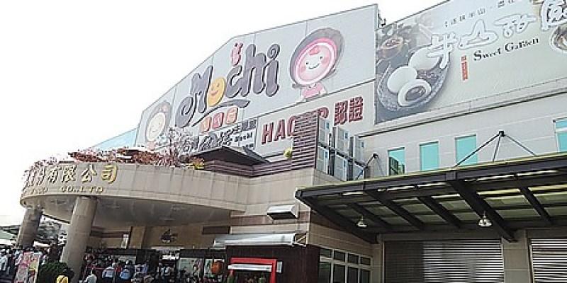 景點‧南投|有超好吃手工麻糬的台灣麻糬主題館