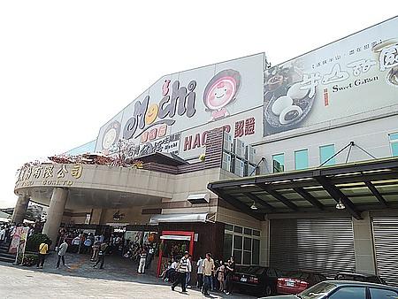 景點‧南投 有超好吃手工麻糬的台灣麻糬主題館