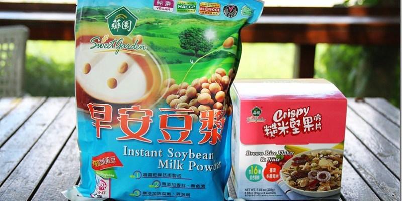懶人食譜|【薌園Sweet garden】早安豆漿/糙米堅果脆片 輕鬆做出營養又美味早餐