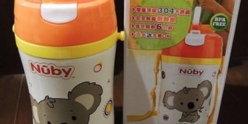 【體驗文】讓寶寶健康喝好水的水杯《Nuby不鏽鋼真空保溫杯》