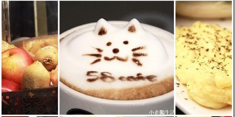 宜蘭。羅東‧美食|《58咖啡》不論是早午餐或是下午茶都能優閒的享受輕食的美好時光