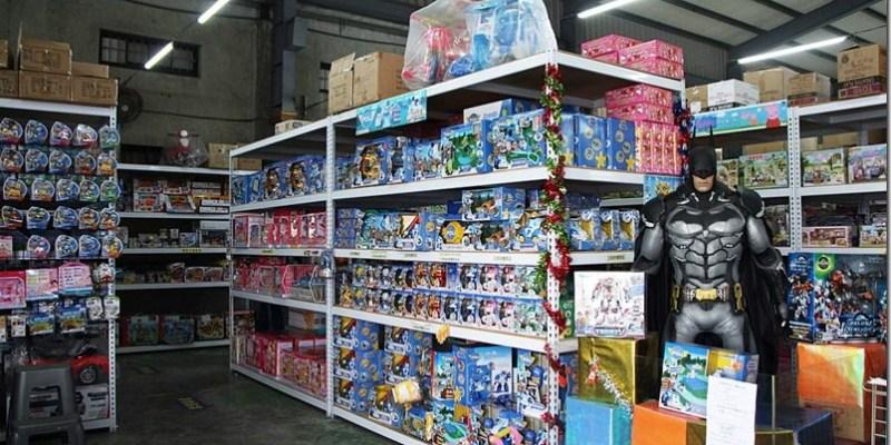 彰化。大村|【e-go易購物流大批發】文具/贈品/五金/玩具批發超好買~滿1000打48折唷