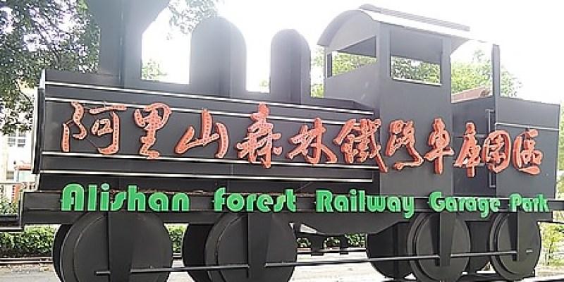 景點‧嘉義|阿里山小火車的休息站《森林鐵路車庫園區》