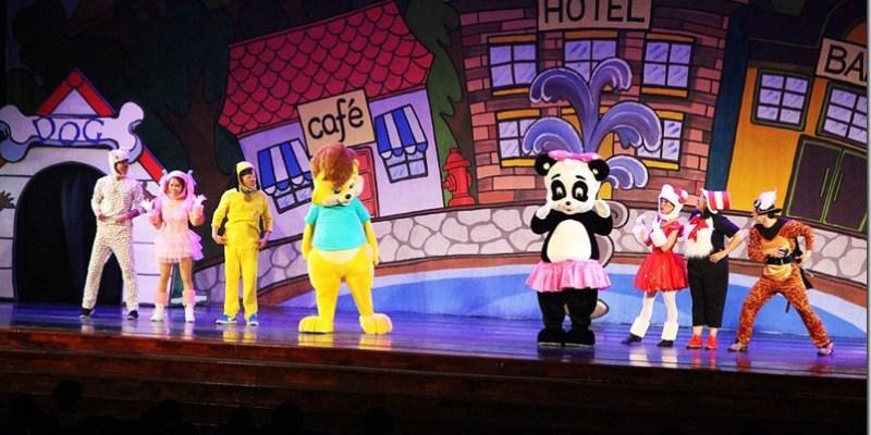 寰宇家庭迪士尼美語 【美語嘉年華】貓狗當家大型英語舞台劇 劇情豐富且生動