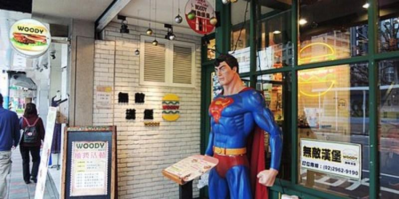 台北‧板橋。主題餐廳|【無敵漢堡WOODY】有超人及大泰迪熊還有一堆玩具陪伴的餐廳