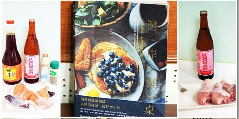 美食‧電子書|《JOYCE的灣岸餐桌風格料理書》在家也能享受帥哥到你家的專屬料理
