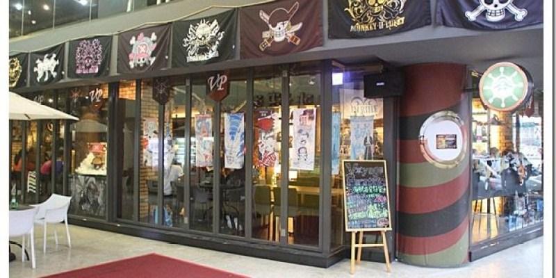 主題餐廳‧新竹|One Piece尋寶趣,航向海賊王動漫主題餐廳【Voyage Pirates】(已歇業)