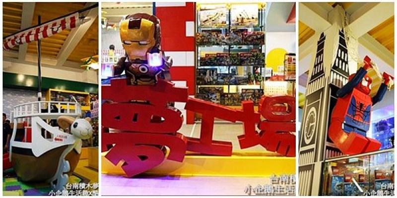 台南。親子景點|【創意積木夢工場】LEGO樂高積木打造的異想城堡,穿梭在夢想與科幻構築的方塊世界