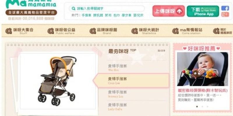 【邀稿文】媽媽咪呀mamamia全球最大媽媽物品管理平台~