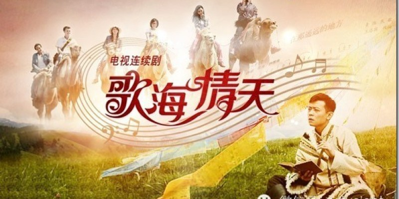 活動 台灣演員王者心的央視一片天《歌海情天》