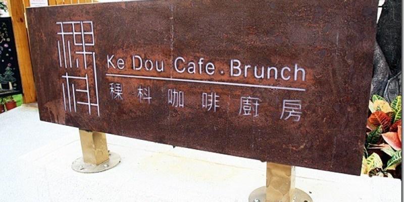 台中。親子餐廳 【稞枓咖啡廚房】鬧中取寧靜的優質咖啡廳附設遊戲室及白沙坑