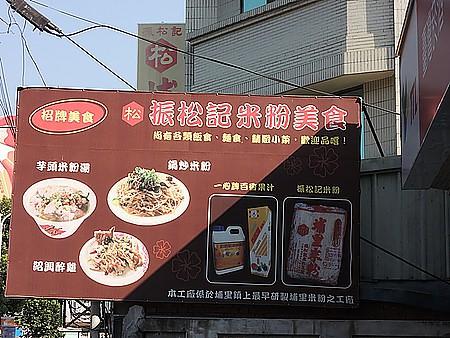 食記‧埔里美食|食尚玩家及旅遊應援團都推薦的小吃《振松記米粉》