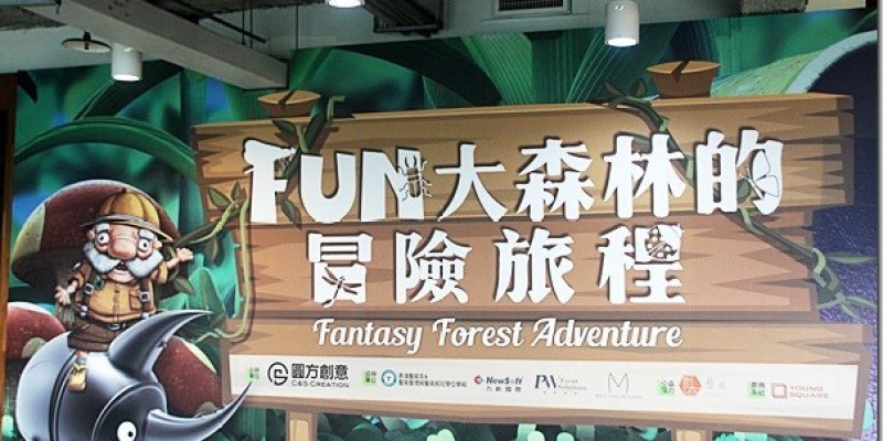 台北。展覽|【FUN大森林的冒險旅程2015/6/18~8/30】親愛的,一起與FUN大的昆蟲做親密接觸