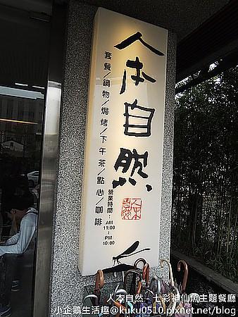 南投‧草屯。主題餐廳|【人本自然】在七彩神仙魚主題館內吃美食