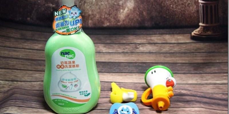 育兒好物|【nac nac奶瓶蔬果酵素洗潔慕斯】奶瓶蔬果清潔推薦 洗淨超強不殘留不咬手