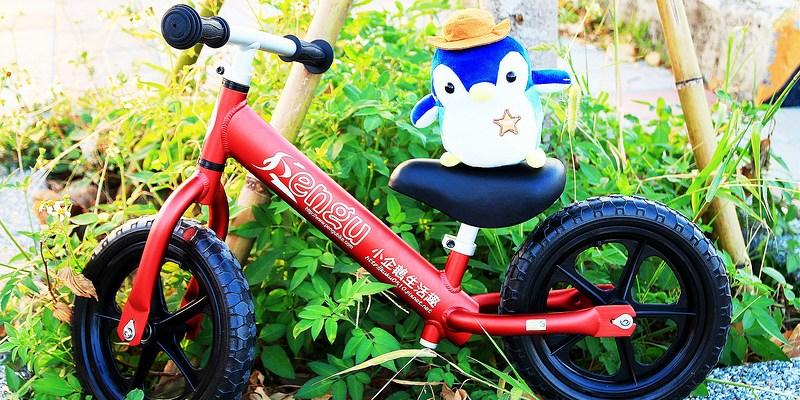 開箱文|【PenguBike】拉風好玩又能訓練小寶貝感覺統合的輕量滑步車