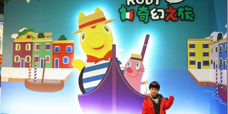 台北展覽 【Rody奇幻之旅-台北場】2016 RODY特展 好玩的RODY樂園 打造親子假日休憩好去處