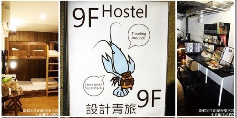 台北住宿|龍蝦先生的秘密巢穴 台北背包客住宿推薦 溫馨舒適的青年旅館