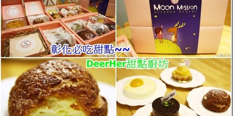 彰化‧和美。下午茶 食尚玩家推薦:【DeerHer甜點廚坊】幸福的時光就從療癒夢幻甜點開始 (彰化甜點/彰化喜餅/喜餅試吃)